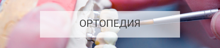 Ортопедические услуги