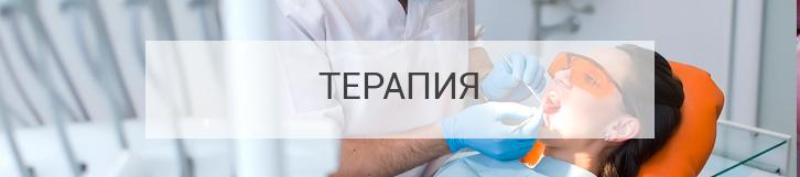 Терапия и лечение зубов